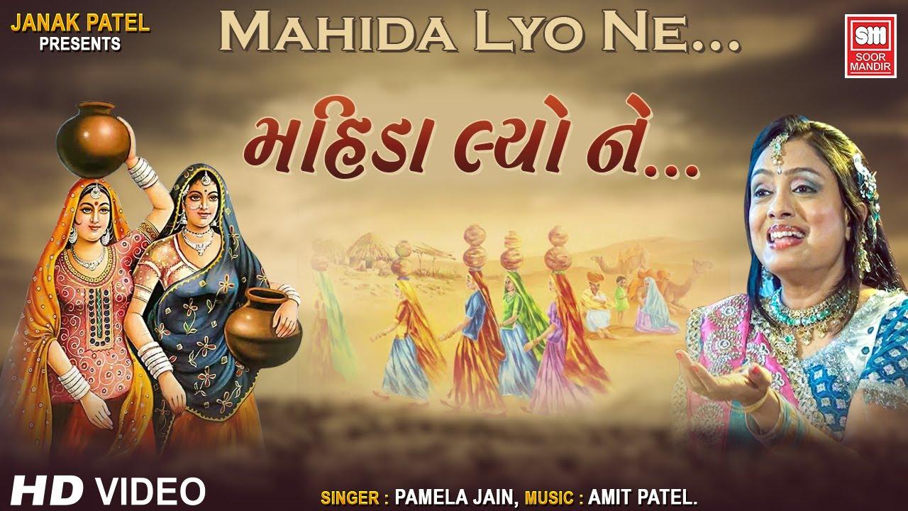 Mahida Lyo Ne...  Raas Leela ||  Pamela Jain :  Raas Garba  : Soormandir