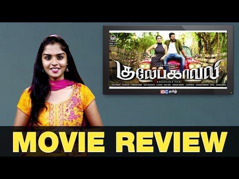 Gulaebagavali - 2018 Movie Review | Prabhu Deva | Hansika | Vivek-Mervin | Kalyaan | Tamil Movie