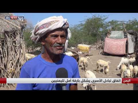 اليمن.. آلاف الأسر تنتظر عودة أبنائها من سجون الحوثيين  - نشر قبل 17 دقيقة