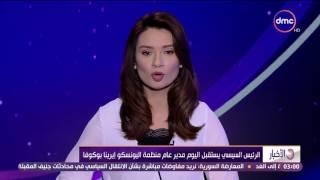 الأخبار - الرئيس السيسي يستقبل اليوم مدير عام منظمة اليونسكو إيرينا بوكوفا