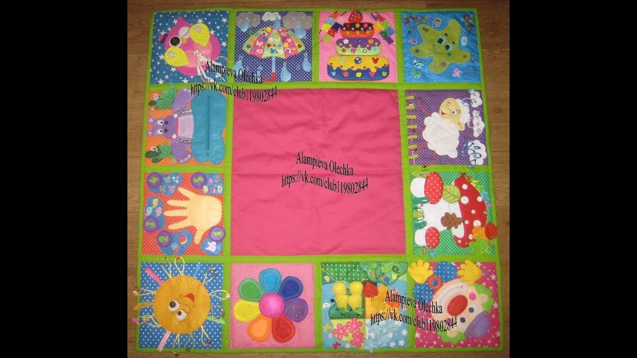 Сенсорные коврики для детей до года своими руками фото 27
