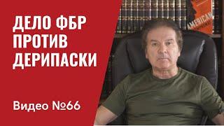 Дерипаску ожидает уголовное дело / Кто следующий? / Видео № 66