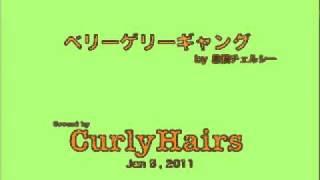 高校1年生のメンバーで活動中のCurlyHairsのライブ音源です。 Live at ...