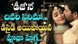 DJ Duvvada Jagannadham is last Movie for Pooja Hegde | Allu Arjun | Telugu Movie News