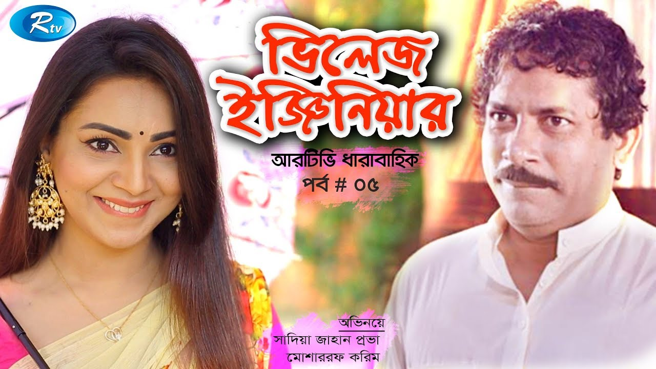 The Village Enginner | দি ভিলেজ ইন্জিনিয়ার | Ep_05 | Mosharraf Karim | Prova | Rtv Drama Serial