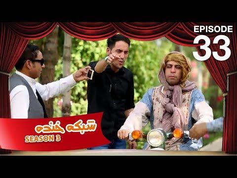 شبکه خنده - فصل سوم - قسمت سی و سوم / Shabake Khanda - Season 3 - Episode 33