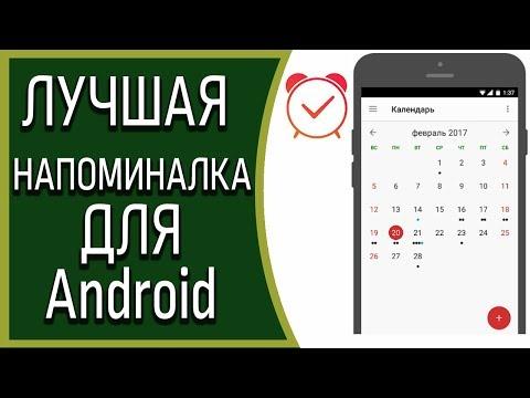 Лучшие приложения для Андроид! Лучшая НАПОМИНАЛКА для Андроид