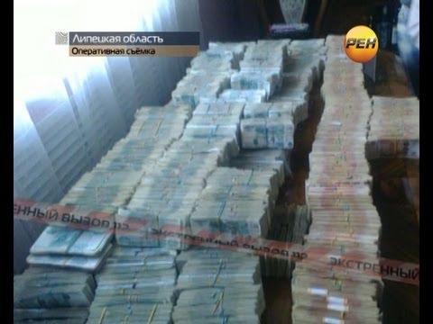 Смотреть У самого жадного взяточника нашли 45 кг денег! РЕН ТВ онлайн