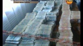 У самого жадного взяточника нашли 45 кг денег! РЕН ТВ
