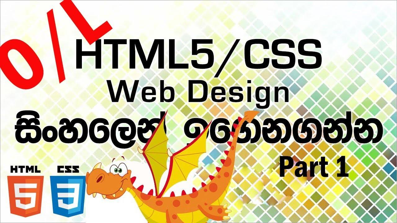 HTML සිංහලෙන්(Sinhala Lesson Series) - O/L සහ A/L ICT ...