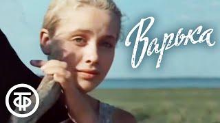 Варька (1971)