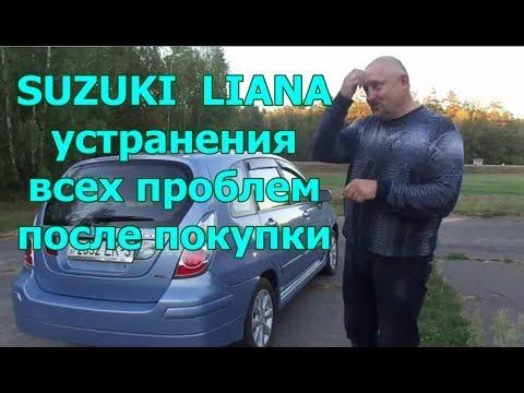 """Сузуки Лиана/SUZUKI  LIANA (видео №4) """"10-ти летний автомобиль после устранения всех проблем"""""""