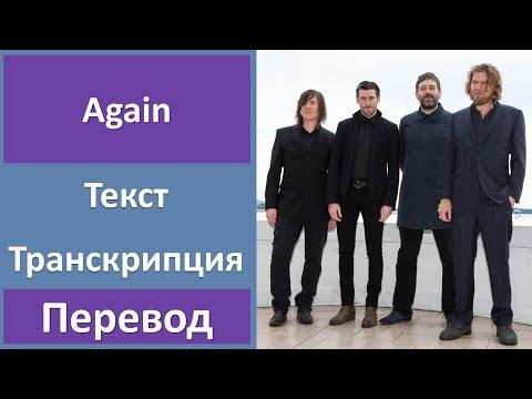 Archive - Again - текст, перевод, транскрипция
