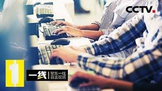 《一线》破局:打赏主播致公司亏损 男子报假案声称被劫 20180917   CCTV社会与法