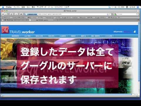 idd TRAVEL worker  システム概要(顧客管理編)