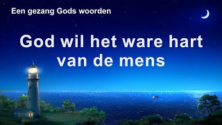 Christelijke muziek 'God wil het ware hart van de mens' | Officiële muziek video
