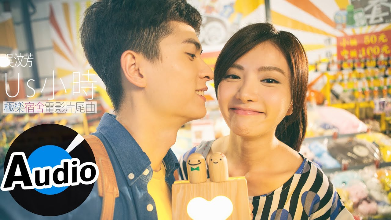 吳汶芳 Fang Wu - Us小時 The moment belongs to us (官方歌詞版) -  電影《極樂宿舍》片尾曲