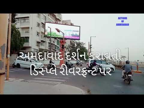 Ahmedabad Display On Big Screen At Sabarmati Riverfront | Actions Of Ahmedabad