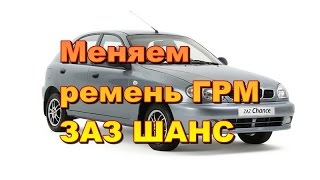Замена ремня ГРМ ЗАЗ шанс 1. 3