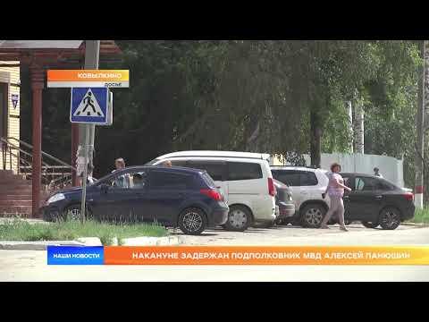 Накануне задержан подполковник МВД Алексей Панюшин