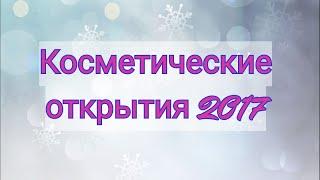 """""""Косметические открытия 2017 года"""""""