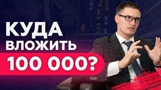 Куда вложить 400 тысяч рублей, чтобы получать 70 000 руб ежемесячно!