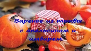 Варенье из тыквы с апельсином и имбирем.