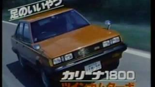 トヨタ カリーナ 30秒 千葉真一.
