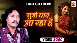 Download Mujhe Yaad Aa Rahi Hai || Ashok Zakhmi (2017 New Song)  || HD   || Musicraft || MP3 song and Music Video