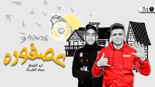 Abo El Shouk - Mahragan Asfoura | ابو الشوق - مهرجان عصفوره