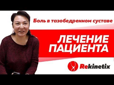 Отзыв Rekinetix. Боль в тазобедренном суставе.