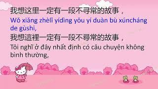 """Câu chuyện tiếng Trung """" Bí mật của người vợ 妻子的秘密"""" bản full"""