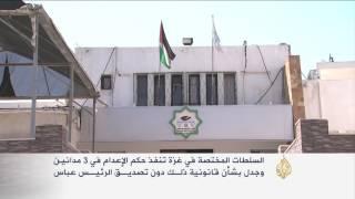 جدل بشأن قانونية تنفيذ أحكام الإعدام بغزة