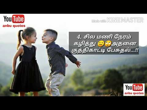 Best brother and sister quotes with images in tamil