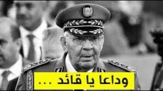 هكذا ودع الجزائريون فقيدهم #قايد_صالح الى مثواه الأخير