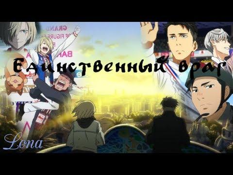 Единнственный враг | Юрий Плисецкий/Отабек Алтын | Yuri On Ice Юрий на льду