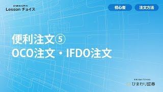 便利注文⑤(OCO注文・IFDO注文)【ひまわりFX Lessonチョイス】 thumbnail