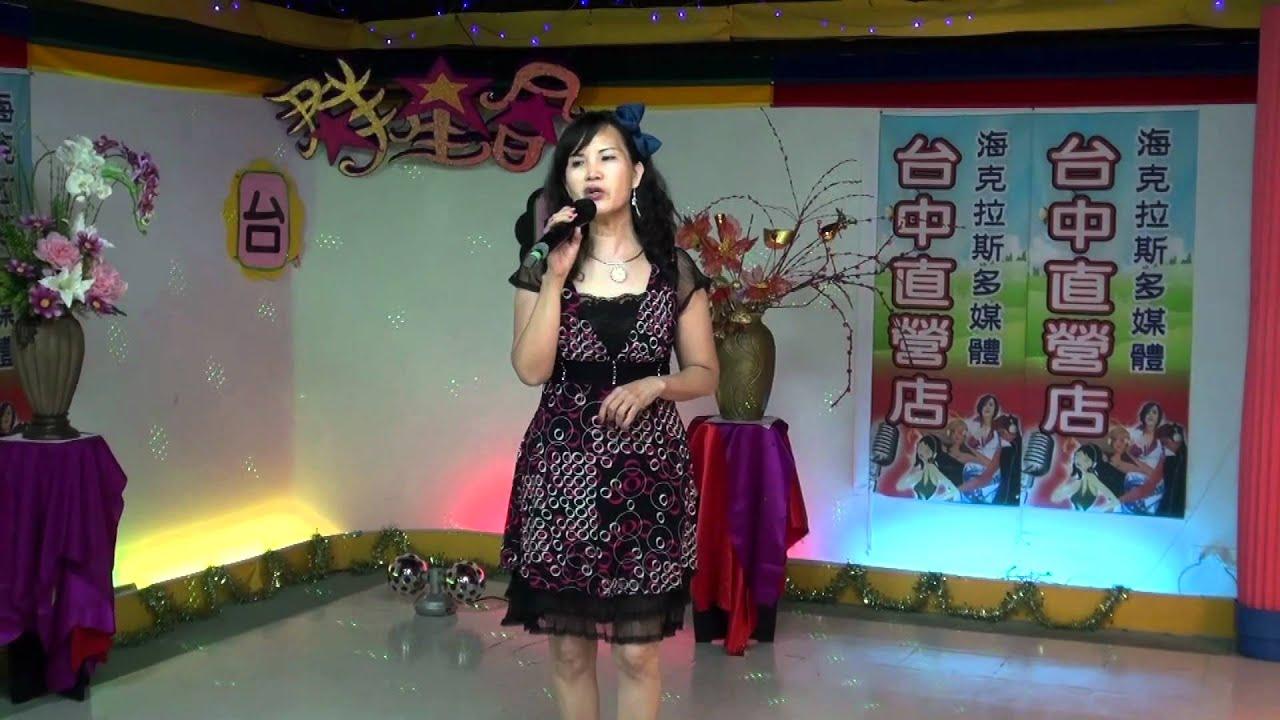 06-03-海克拉斯-閃亮之星-邱秀嬌小姐-客語 - YouTube