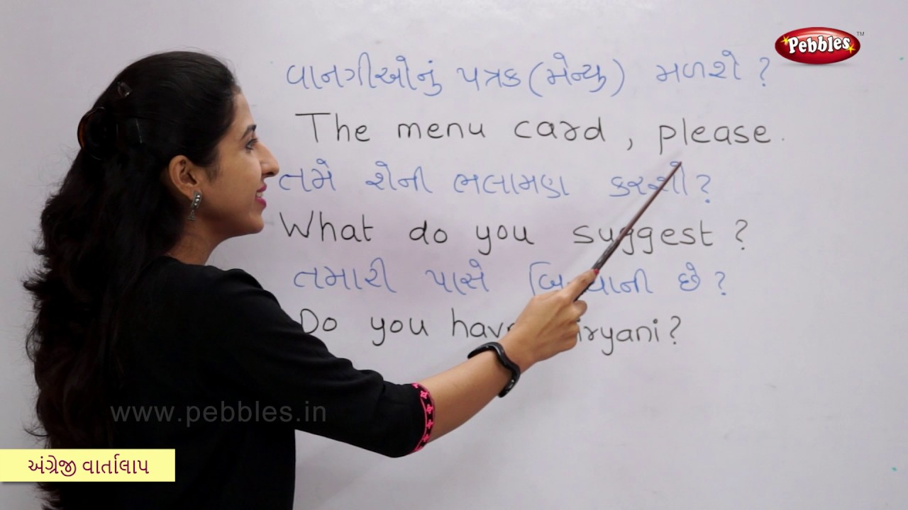 Gujarati Vocabulary - Quick Online Learning - All Languages