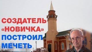 """Разработчик """"Новичка"""" построил мечеть на малой родине в Башкортостане"""