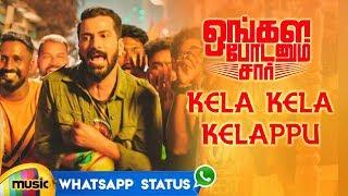 kela-kela-kelappu-whatsapp-status-ongala-podanum-sir-latest-tamil-movie-anthony-dasan-rejimon