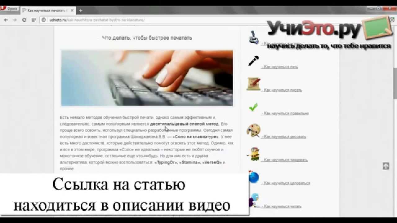 Как научиться печатать быстро на клавиатуре - YouTube