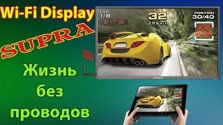 SUPRA WI-FI display, обзор устройства для беспроводного воспроизведения видео.(SUPRA WI-FI Display - современный гаджет позволяет воспроизводить видео в HD качестве с телефона, планшета и другого..., 2014-02-17T11:43:50.000Z)