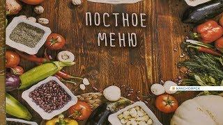 Рестораны и магазины в Великий пост предлагают всё больше постных блюд и продуктов