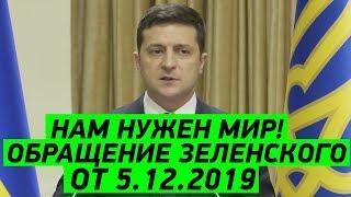 НАС НЕ СЛОМАТЬ! Обращение президента Зеленского к украинским военным от 5.12.2019