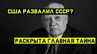 Горбачев открыл главную тайну. Кто же на самом деле развалил СССР.