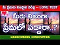 LOVE TEST |ప్రేమలో పడ్డారా|ARE YOU IN LOVE|REAL LOVE|MY LOVE|RELATIONSHIP TEST|TELUGU