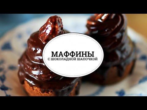 Шоколадные маффины со