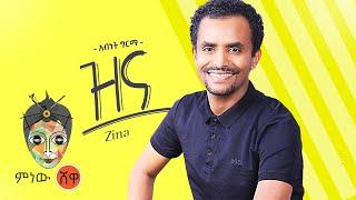 Musique éthiopienne : Abinet Girma (Zina) አብነት ግርማ (ዝና) - Nouvelle musique éthiopienne 2021 (Vidéo officielle)