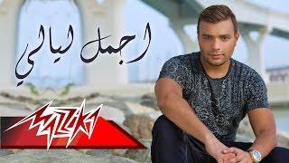 Agmal Layaly - Ramy Sabry أجمل ليالى - رامى صبرى
